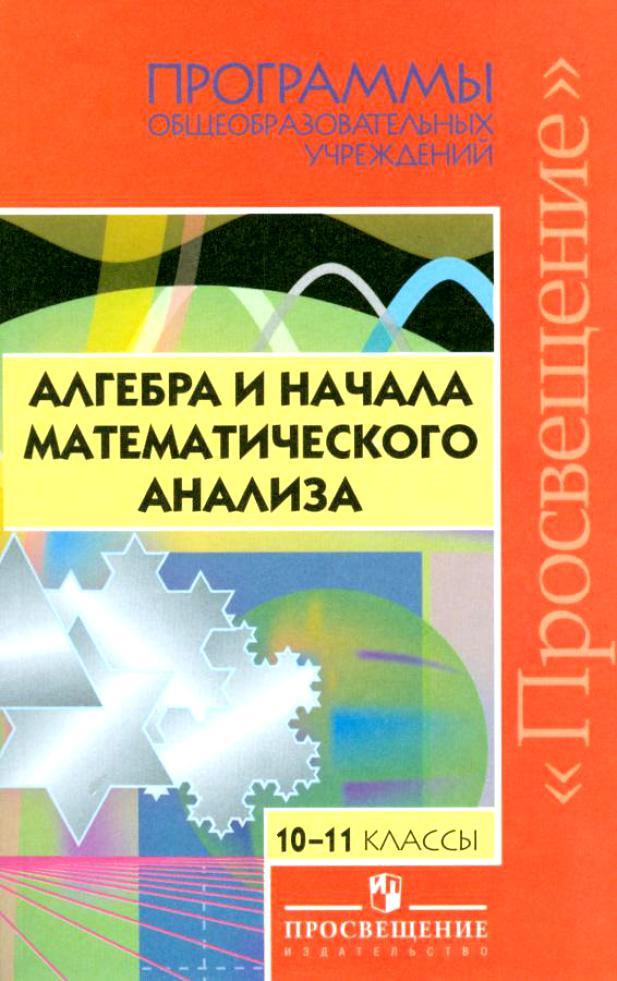 Программы Общеобразовательных Учреждений Алгебра 7 9 Классы